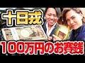 【今宮戎】十日戎のお賽銭に100万円投入させてみた!! 【商売繁盛】