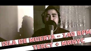 Isla de Muerta - 140 BPM [Текст+Минус]