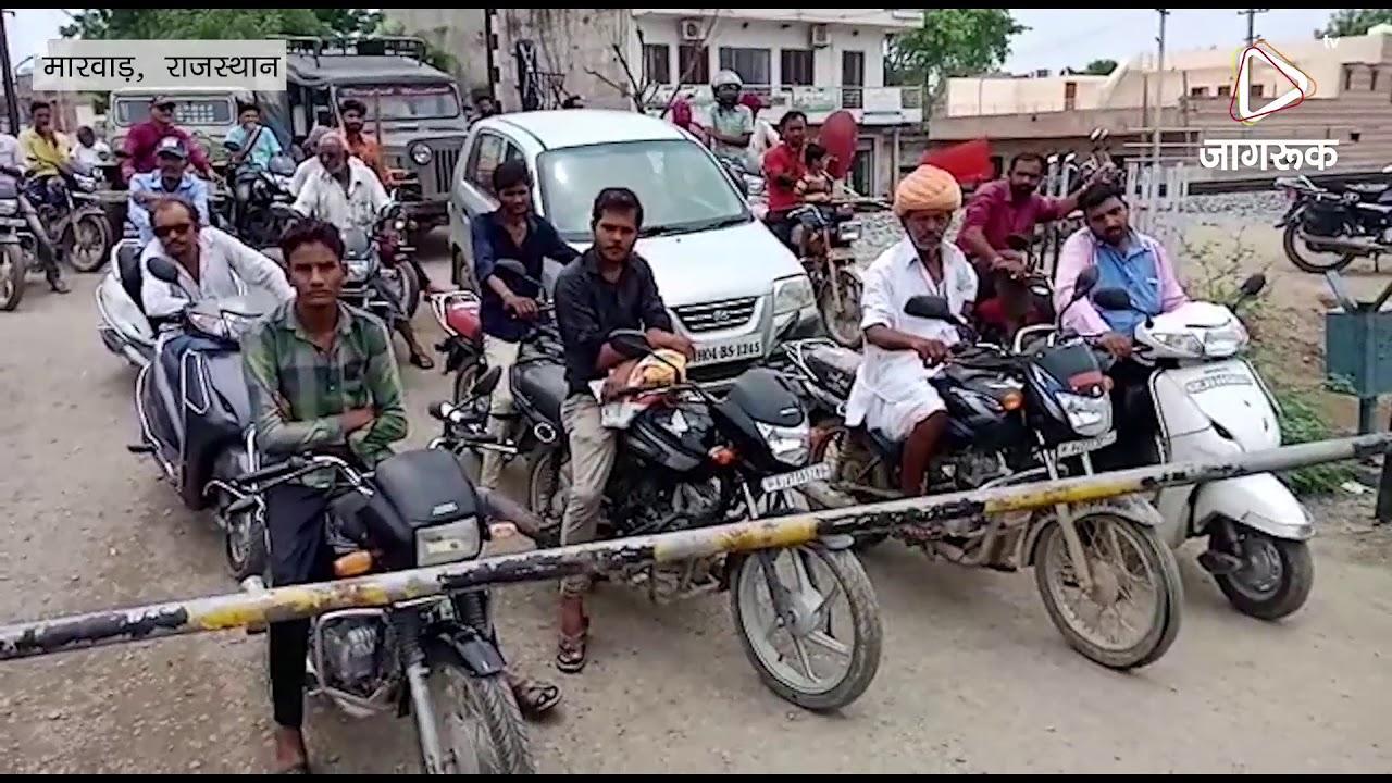 मारवाड़ जंक्शन : मारवाड़ कस्बे में अजमेरी रेलवे फाटक से टकराई बाइक