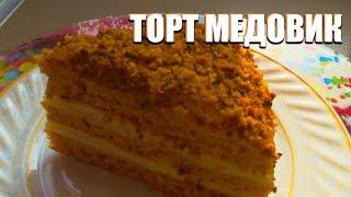 Торт Медовик.  Самый вкусный диетический рецепт медовика по диете Дюкана, чередование.
