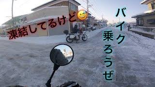 #36 バイク乗ろうぜ 凍結してるけどw モトブログ