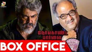 OFFICIAL : Nerkonda Paarvai Box Office Report I Ajith Kumar, Boney Kapoor I Latest Tamil Cinema News