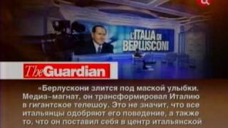 2009 06 27 Постскриптум Берлускони Скандал