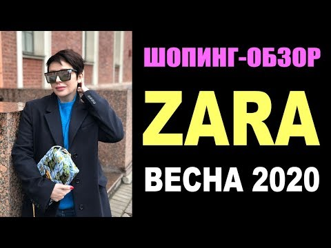 БУДНИ СТИЛИСТА | ZARA | ШОПИНГ-ОБЗОР | КОЛЛЕКЦИЯ ВЕСНА 2020 | ТРЕНДЫ