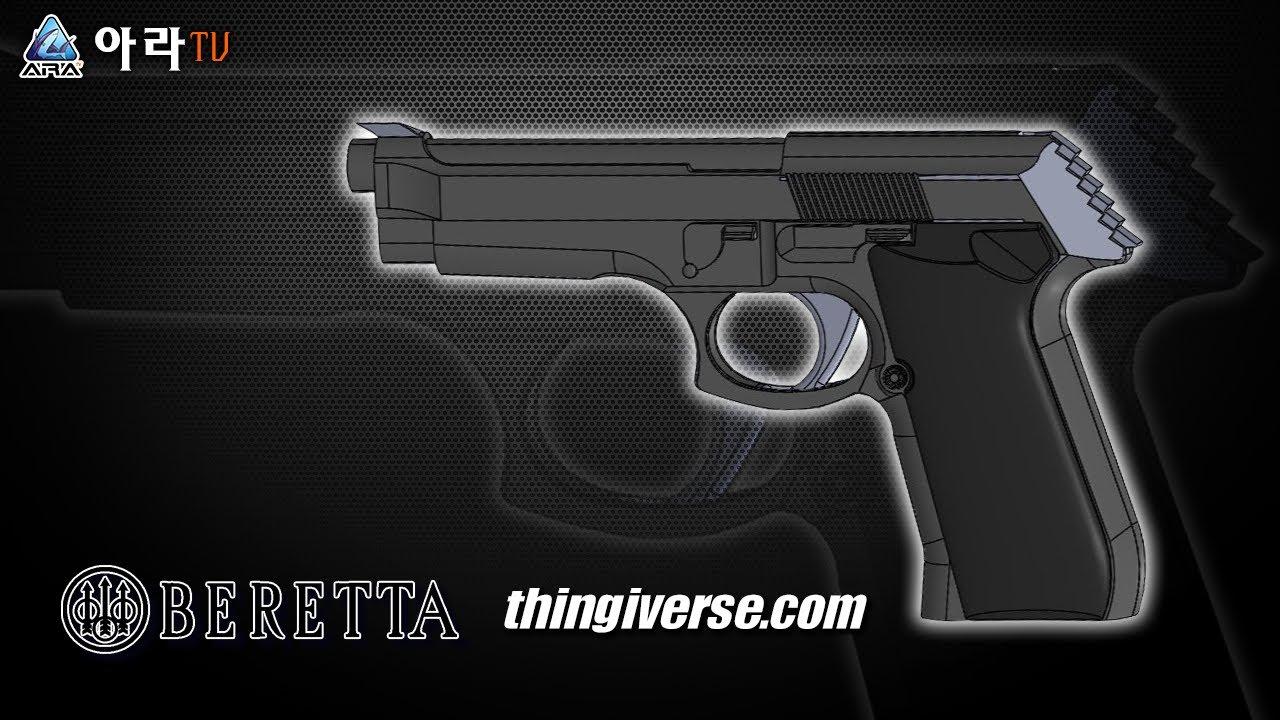 싱기버스에서 베레타 모형총을 출력해 보았습니다.