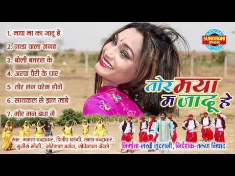 Tor Maya Ma Ka Jadu He - Mamta Chandrakar, Dilip Shadangi Chhattisgarhi Film Song Collection