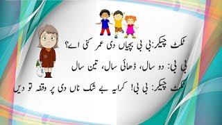 Funny jokes in urdu | Whatsapp funny video | Funny Jokes pictures | Joke of the day | Episode 1