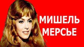 Мишель Мерсье фото