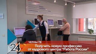 Безработные челнинцы могут получить бесплатное дополнительное профессиональное образование