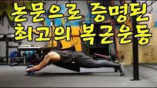 복근운동 5회로 복근 만들기(가장 효율적인 코어운동)