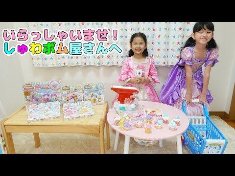 この動画はしゅわボムとのタイアップです。 作って、シュワ~って、癒されるぅ! 日本おもちゃ大賞2018 ガールズ部門大賞受賞! まるで本物のスイーツみたいな手作りバスボム。