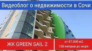 ЖК Green Sail 2 | Адлер | Квартиры у моря | Ипотека