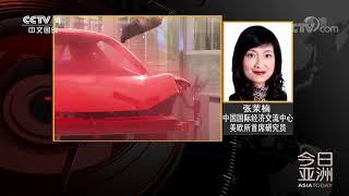 《今日亚洲》 20200507| CCTV中文国际