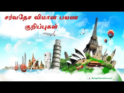 International Flight Travel Tips (Tamil) (தமிழ்)