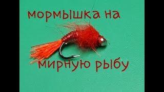 мормышка на мирную рыбу(своими руками)
