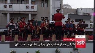 TOLOnews 10pm News 16 August 2017 / طلوعنیوز، خبر ساعت ده، ۲۵ اسد ۱۳۹۶