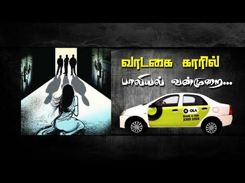 Chennai ECR :