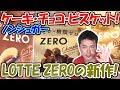 【糖質制限】ロッテのZEROに新作3つ!!全部食べてみた!!