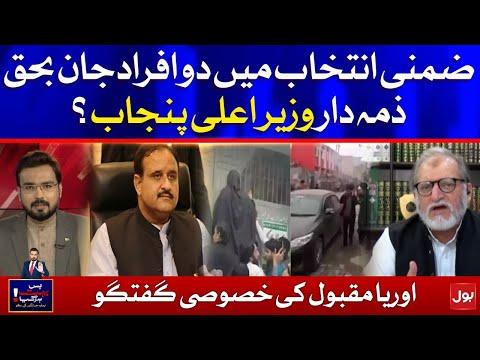 Orya Maqbool Jan Exclusive Interview