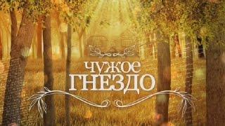 Чужое Гнездо 56 серия Смотреть Новые Русские Сериалы 2015 года