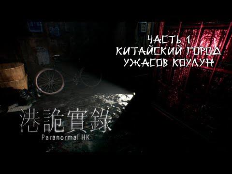 Прохождение ParanormalHK. Часть 1. Китайский город ужасов Коулун