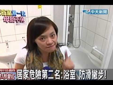 居家危險場所第二名:浴室 防滑必學撇步!