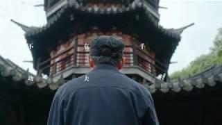 《了不起的匠人》第三季主宣传片