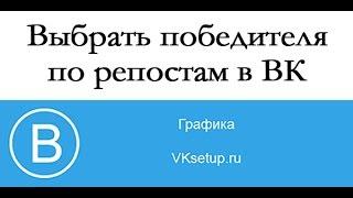 Как выбрать победителя в конкурсе по репостам вконтакте