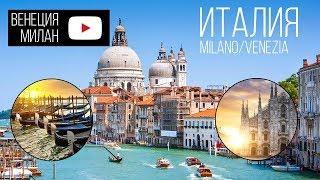 Карнавал в Милане 2017. Венеция НЕ утонет! Тонкости туризма в Италии  и как компостировать билеты.(, 2017-09-24T10:27:17.000Z)