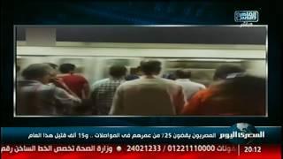 المصريون يقضون 25% من عمرهم فى المواصلات .. و15 ألف قتيل فى العام Gl#Glنشرة_المصرى_اليومGl