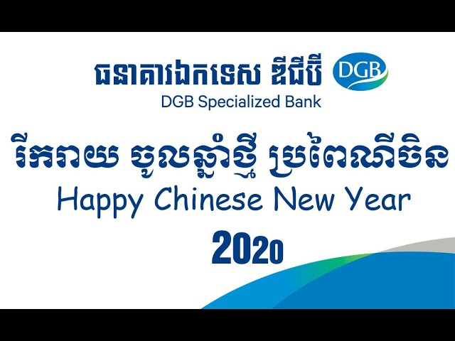 2020 Happy Chinese New Year of DGB Specialized Bank