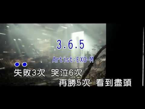 Exo 3-6-5 MV (中文歌)