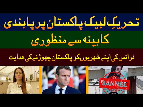 SAMINA KHAN   Cabinet approves ban on TLP, France directs its citizens to leave Pakistan