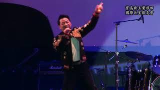 2018.03.05 寶島歌王葉啟田嘉義演唱 超高畫質現場錄影 歡迎分享