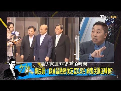 民進黨4大咖承諾不算數!民進黨成台灣最大詐騙集團?少康戰情室 20180412