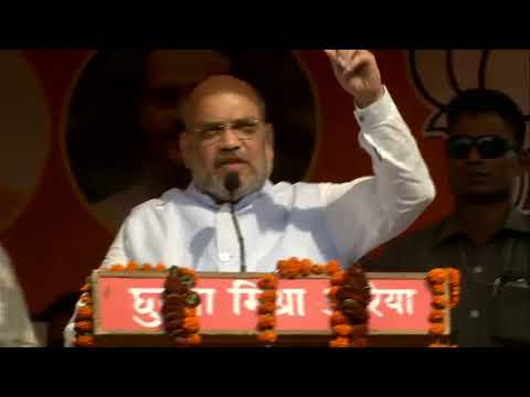 Shri Amit Shah addresses public meeting in Auraiya, Uttar Pradesh : 25.04.2019