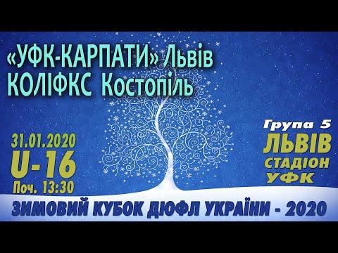 «УФК-Карпати» U-16 – КОЛІФКС Костопіль U-16 8:1 (2:0). Гра. Зимовий Кубок ДЮФЛ 2020.
