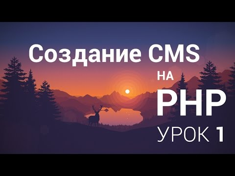 Создание CMS на php - 1 урок (структура)