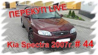 Перекуп LIVE # 44  Kia Spectra  2007г.
