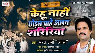 "Bharat Sharma ""Byas"" का सुपरहिट निर्गुण भजन   केहू नाही छोड़ल चाहे आपन शरिरिया  Nirgun Bhajan 2020"