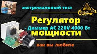 видео Стабилизатор напряжения для индукционной плиты