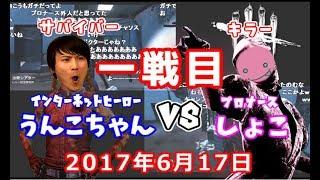 「加藤純一vsしょこ」DBD一戦目【2017/06/17】