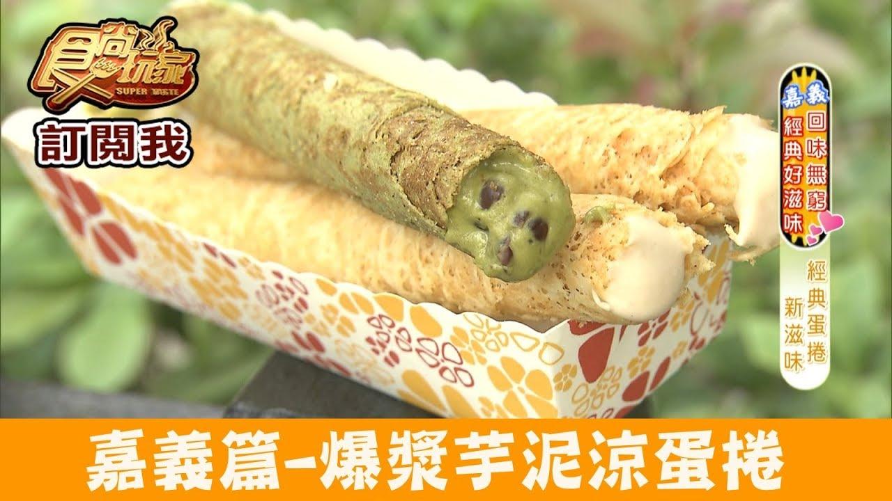 【嘉義】新甜點!福義軒「涼蛋捲」塞滿爆漿芋頭泥!食尚玩家 - YouTube