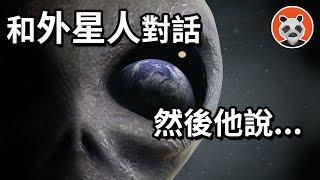 外星人通靈事件:以人之口,解答地球未解謎團, 然後他說......【熊貓周周】