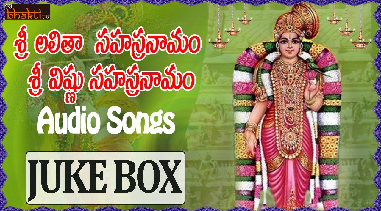 Lalitha Sahasranamam Telugu Book
