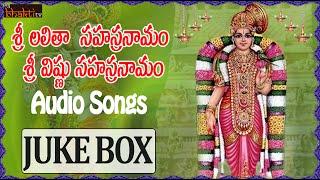 Sri Lalitha Sahasranamam  Sri Vishnu Sahasranamam  Telugu Devotional Songs  Telugu Bhakti Songs