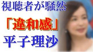 タレントの平子理沙が、5月16日放送の『ヒルナンデス!』(日本テレビ)...