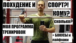 Спорт и похудение! ОБЯЗАТЕЛЬНО?! Можно ли похудеть без спорта? Моя ПРОГРАММА ТРЕНИРОВОК!