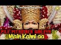 Download Pile Pitamber Waleya Main Kahni aa || Purnima Sadhavi Didi || Shyama Bhajan 2017 MP3 song and Music Video