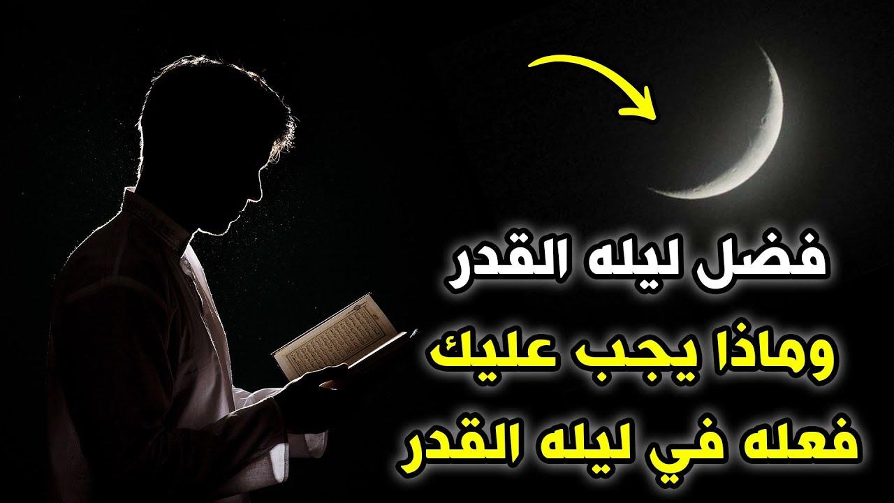 ما هو فضل ليلة القدر؟ ماذا ينبغي ان نفعل في ليلة القدر؟ اخبرنا عنها الرسول ﷺ ..!!